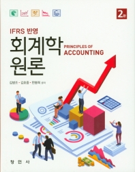 IFRS 반영 회계학 원론