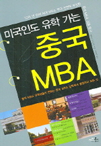 미국인도 유학 가는 중국 MBA