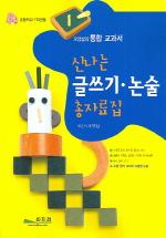오양심의 통합 교과서 신나는 글쓰기 논술 총자료집(1학년)