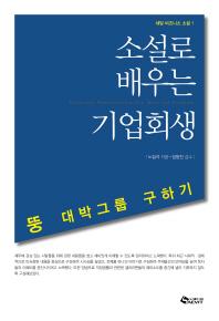 소설로 배우는 기업회생