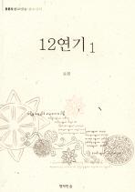 12연기. 1