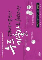 누드기출사 문학(2011)