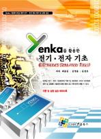 YENKA를 활용한 전기 전자 기초