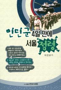 인민군 4일만에 서울 점령