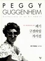 페기 구겐하임 자서전: 어느 미술 중독자의 고백