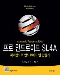 프로 안드로이드 SL4A