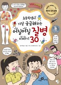 초등학생이 가장 궁금해하는 어질어질 질병 이야기 30