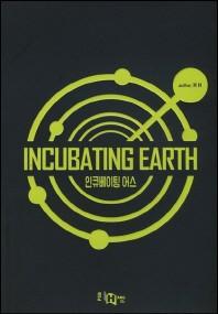 인큐베이팅 어스(Incubating Earth)