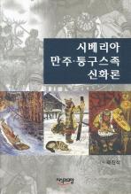 시베리아 만주 통구스족 신화론