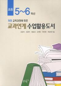 개정 교육과정에 따른 초등 5-6학년 교과연계수업활용도서(2012)