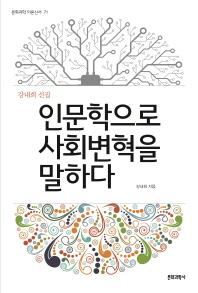 인문학으로 사회변혁을 말하다