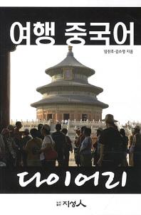 여행 중국어 다이어리