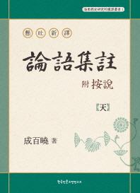 현토신역 논어집주(부 안설): 천