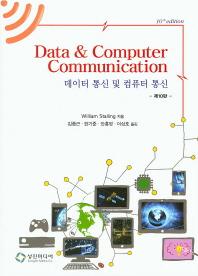 데이터 통신 및 컴퓨터 통신
