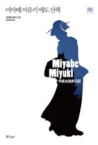 미야베 미유키 에도 산책