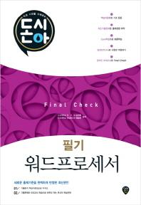 돈시아 워드프로세서 필기 Final Check(8절)
