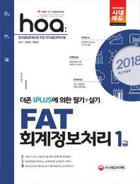 hoa FAT 회계정보처리 1급(2018)