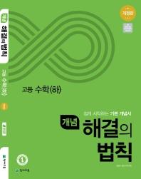 개념 해결의 법칙 고등 수학(하)(2022)