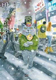 밤을 걷는 고양이. 7