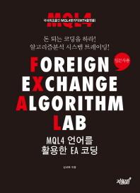 Foreign Exchange Algorithm LAB MQL4 언어를 활용한 EA 코딩: 입문자용