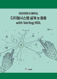 디지털시스템 설계 및 응용 with Verilog HDL