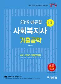 사회복지사 1급 기출공략 최신 6개년 기출문제집(2019)