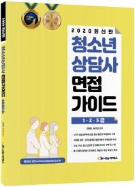 청소년상담사 면접가이드 1·2·3급(2020)