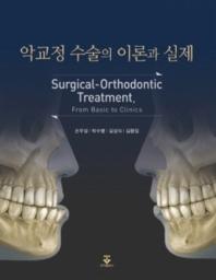악교정 수술의 이론과 실제