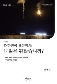대한민국 해운참사, 내일은 괜찮습니까?