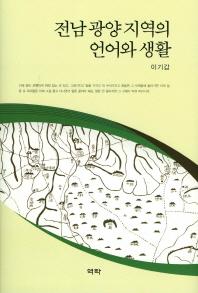 전남 광양 지역의 언어와 생활