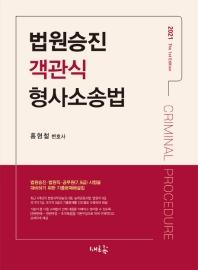 법원승진 객관식 형사소송법(2021)