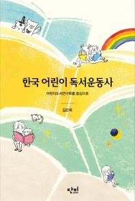 한국 어린이 독서운동사