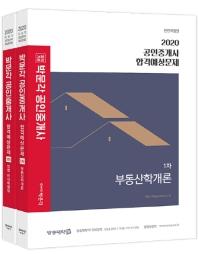 공인중개사 1차 합격예상문제 세트(2020)