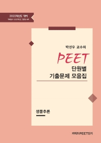 박선우 교수의 PEET 단원별 기출문제 모음집: 생물추론(2022학년도 대비)
