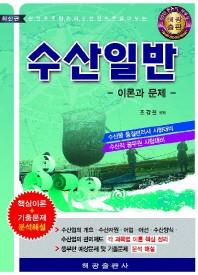 수산일반(이론과 문제)