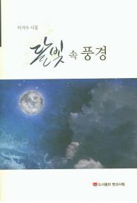 달빛 속 풍경