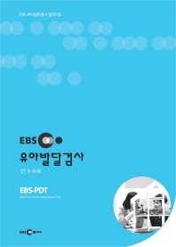 EBS 유아발달검사(만3~6세)