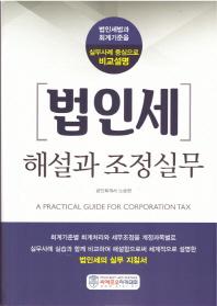 법인세 해설과 조정실무(2018)