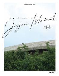 당신이 모르는 그 곳 제주(Jeju Island)
