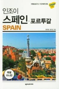 인조이 스페인 포르투갈 미니북