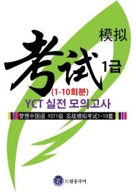 드림중국어 YCT 1급 실전 모의고사(1-10회분)