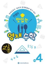 안쌤의 맛있는 영재수학 초등 4학년(교사용)