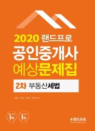 랜드프로 부동산세법 예상문제집(공인중개사 2차)(2020)