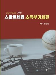 스마트세법 소득부가세편(2021)