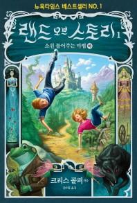 랜드 오브 스토리. 1: 소원을 들어주는 마법(하)