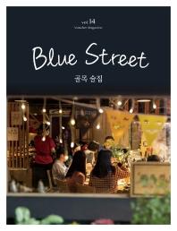블루 스트리트(Blue Street) Vol. 14: 골목 술집(일반에디션)