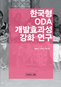 한국형 ODA 개발효과성 강화 연구 -개발성과연계채권(DIB)를 활용한 ICT 모자보건사업