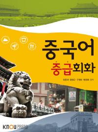 중국어중급회화(1학기, 워크북 포함)