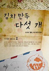김치만두 다섯 개