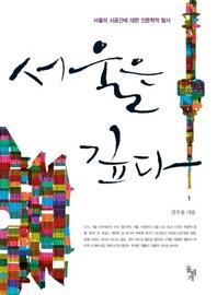 서울은 깊다